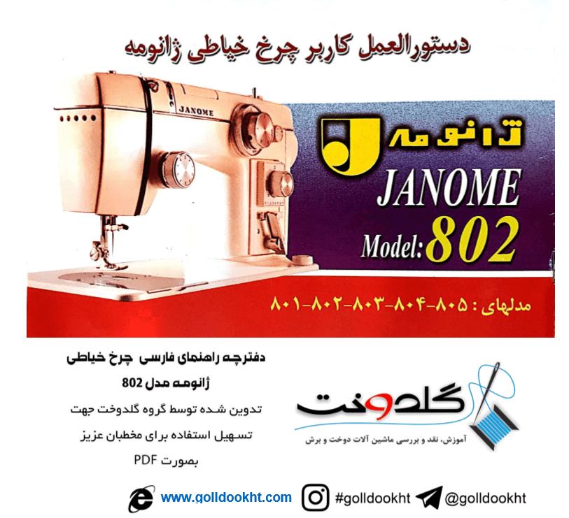 دانلود دفترچه راهنمای فارسی چرخ خیاطی ژانومه مدل 802