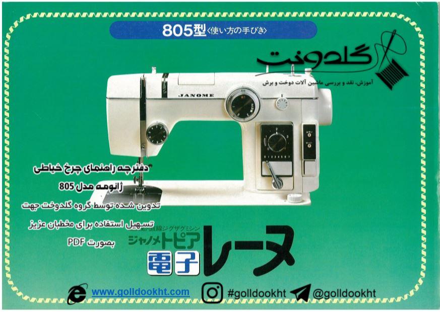 دانلود دفترچه راهنمای فارسی چرخ خیاطی ژانومه 805